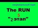 5 NFS THE RUN. 2 этап успеть вовремя