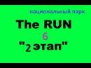 6 NFS THE RUN. 2 этап обогнать 6 гонщиков