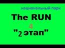 4 Прохождение NFS the RUN 2 этап Национальный парк