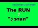7 NFS THE RUN 2 этап ДРИФТ