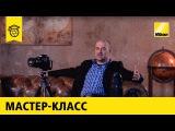 Мастер-класс Дмитрий Моисеенко  Секреты пейзажной съёмки 12+