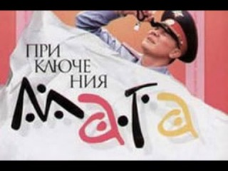 Приключения мага 1 серия (2002) Мистика, комедия