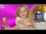 ♛ Монстер хай Monster High кукла и  Большое яйцо с сюрпризом Big egg with a Surprises