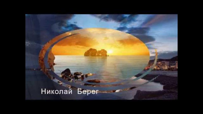 АВТОРСКАЯ ПЕСНЯ Николай Берег СБОРНИК