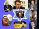 Резидентура иностранной разведки. Апологеты Хабада в Кремле