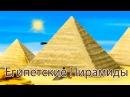 Чудеса Света Пирамиды Египта xeltcf cdtnf gbhfvbls tubgnf