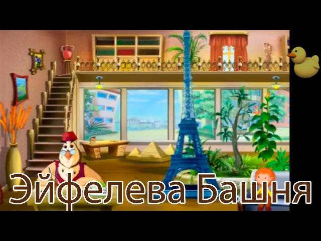 Развивающий мультфильм - Чудеса света - Эйфелева Башня hfpdbdf.obq vekmnabkmv - xeltcf cdtnf - 'qatktdf ,fiyz