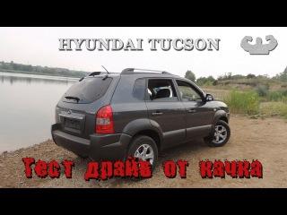 Hyundai tucson 2.0 Тест драйв от качка. Правильно: хендай туссан или хундай туксон?