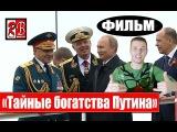 Разоблачение фильм «Тайные богатства Путина» ВВС