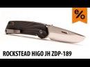 Rockstead Higo JH ZDP-189