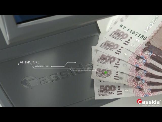Антистокс: детектор банкнот Cassida Primero Laser и счетчик купюр Cassida 6650 I/IR