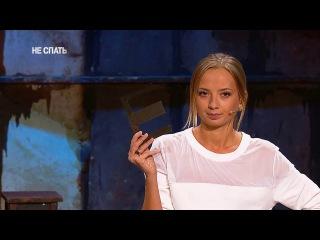 Не спать: Ирина Сопонару - Тумбочка нормального пацана