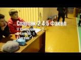 8 тур первенства г.Касли по мини-футболу 2016г. Спартак-2 - Факел 4:5