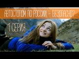 G Trip l 1 серия - Автостоп с Натальей Корневой