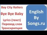 Bay City Rollers - Bye Bye Baby (текст, перевод и транскрипция слов)
