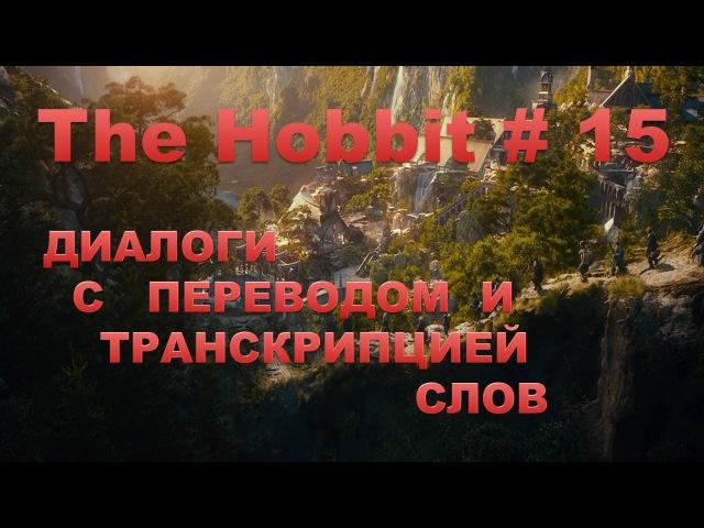 The Hobbit 15 - The Valley of Imladris - Rivendell
