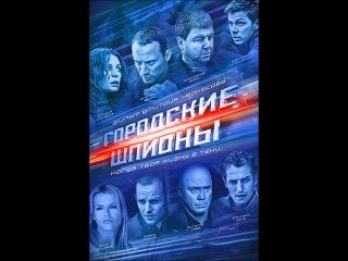 Городские шпионы - Серия 1. смотреть онлайн в хорошем качестве HD