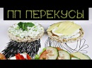 #Быстрые ПП перекусы  #Ешь и худей