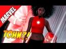 Железный Человек теперь ДЕВОЧКА А что будет с Тони Старком Марвел - Гражданская Война 2