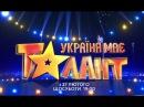 Особенно хороший Дзидзьо. Украина имеет талант. С 27 февраля на СТБ