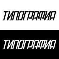 Логотип Культурный центр ТИПОГРАФИЯ Краснодар