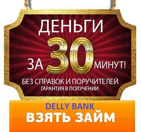 Срочный Займ за 30 минут! От 5 000 до 500 000 рублей! От 16.2% до 17