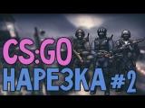ГРИША И ЕНОТ Е*УТ АРТЁМА В РОТ   НАРЕЗКА - [CS:GO](#2)