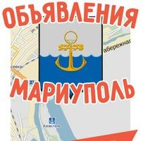 obyavleniya_mariupol