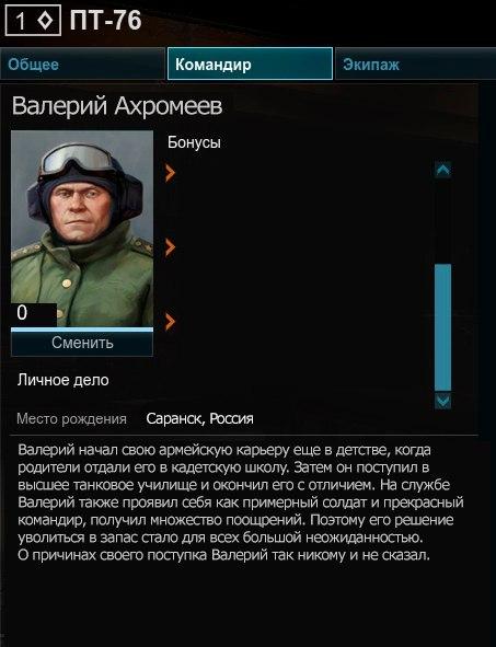 Walerij Ahramjew [Rosja]