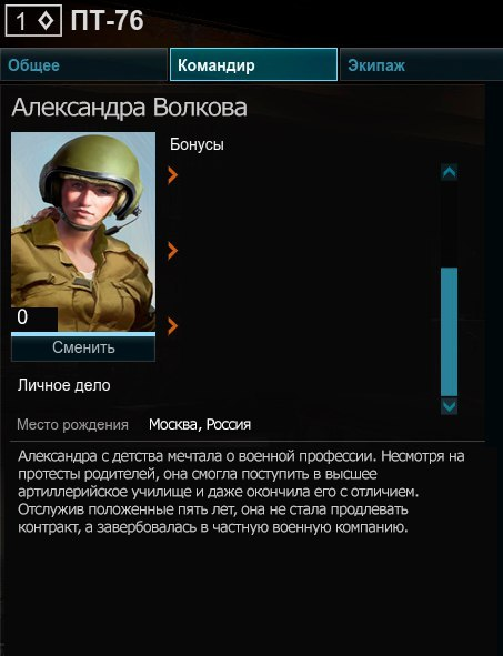 Aleksandra Wołkowa [Rosja]