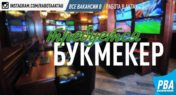Работа кассир букмекерской конторы москвы