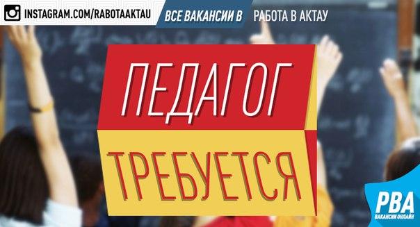 """В Детский центр развития """"Балбулак"""" требуется учитель начальных классов (для русской группы) и учитель казахского языка"""
