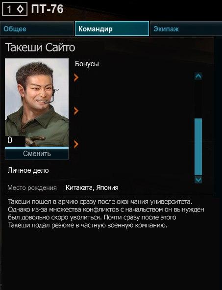 Takeshi Cajto [Japonia]