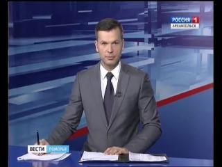 Драйв 2 ДД Яренск 12.12.15 вести Поморье