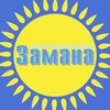 Zamana.kz - Республикалық қоғамдық-cаяси газет