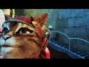 Правдивая история Кота в сапогах 2009