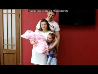 «Выписка» под музыку Натали - Морская Черепашка По Имени Наташка. Picrolla