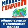 Общественная молодёжная палата - Чебаркуль