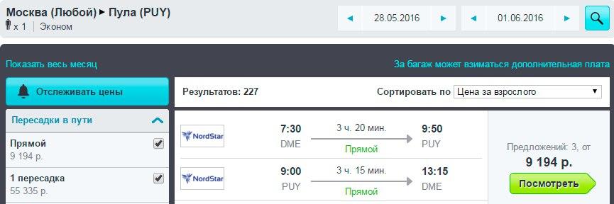 Авиабилеты Москва⇄Берлин дешево.
