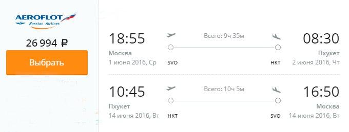Авиабилеты Москва⇄Пхукет дешево.