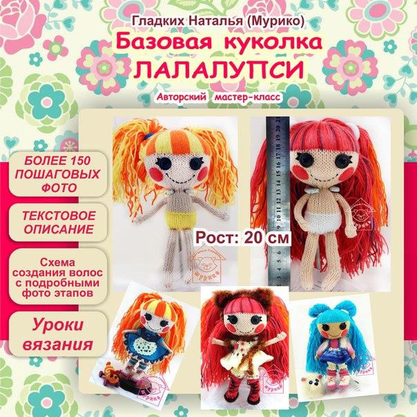 вязаные игрушки кошки и собаки со схемами и описанием My Darling