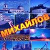 Михайлов, Рязанской области