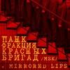 панк фракция красных бригад / mirrored liips