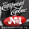Гитарный сервис №1 мастерская по ремонту гитар