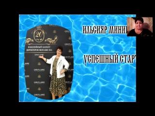 Минибаева Ильсияр Успешный старт
