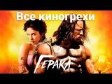 Киноляпы [2014] Геракл [Hercules]