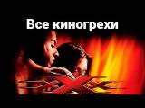Киноляпы [2002] Три икса [xXx]