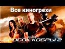 Все киногрехи и киноляпы фильма G.I. Joe: Бросок кобры 2