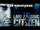 Все киногрехи и киноляпы фильма Законопослушный гражданин
