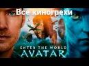 Все киногрехи и киноляпы фильма Аватар